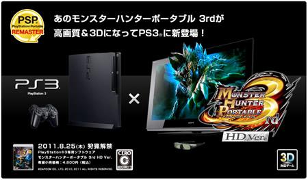「PSP Remaster」特設サイト