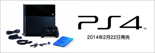 PS4発売決定