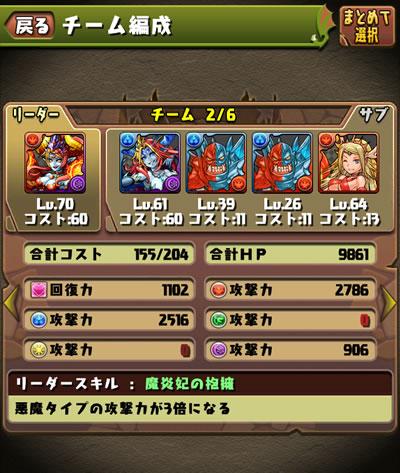 タケミナカタ降臨!武刀神(地獄級)ウルズパで!