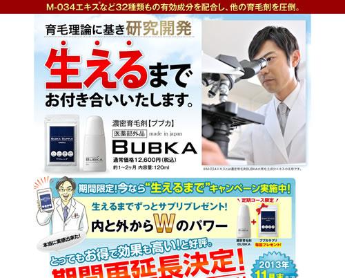 BUBUKA(株式会社T.Sコーポレーション) BUBUKA(株式会社T.Sコーポレーション)