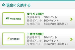 モッピーで現金化するなら「ゆうちょ銀行」か「三井住友銀行」が手数料30ポイントのみで交換をしてくれるのでオススメ