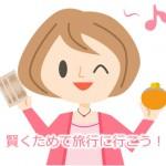 年間3万円得する3つのポイント節約術